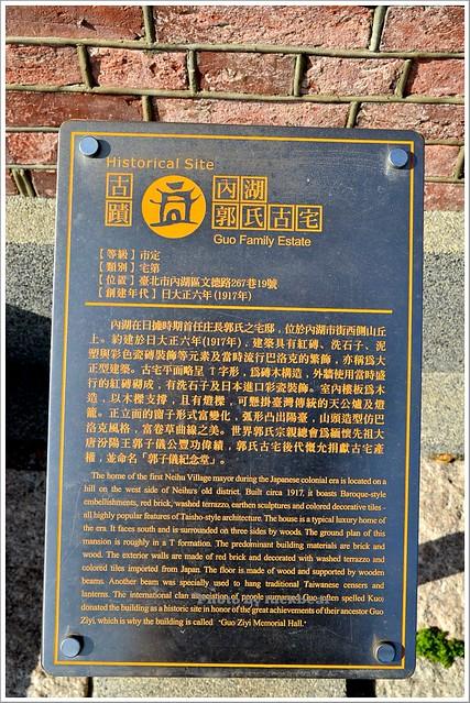 內湖文德站郭子儀紀念館005-DSC_5937