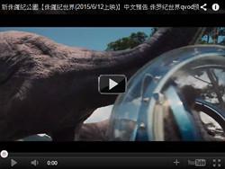 新侏儸紀公園【侏儸紀世界(2015/6/12上映)】中文預告.侏罗纪世界qvod预告片Jurassic World Trailer-電影狂魔