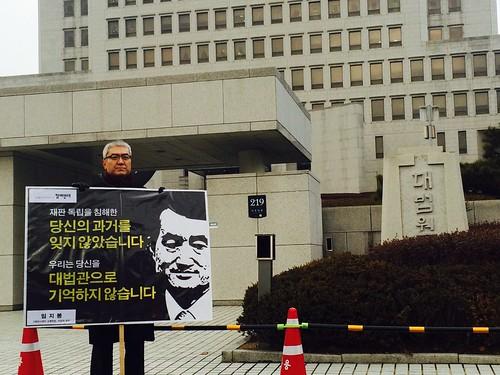 20150217_신영철 퇴임 1인시위