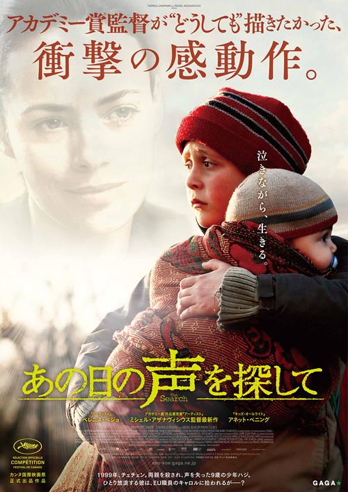 映画『あの日の声を探して』日本版ポスター