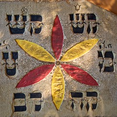 2015-02-01 GERMANY Berlin 102 - Jewish Museum Huppah (Wedding) Stone (replica)