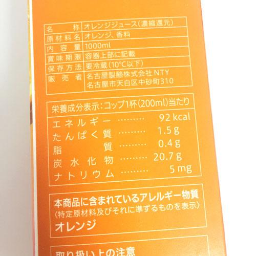 100%果汁のオレンジジュース