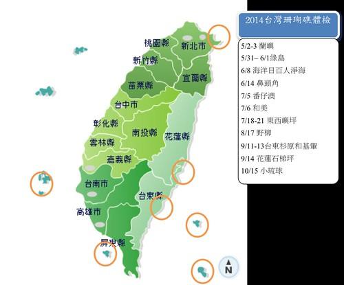 2014年珊瑚礁體檢區域。(來源:台灣環境資訊協會)