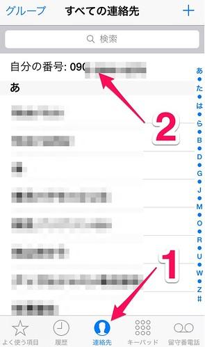 iPhoneで自分の電話番号を知る方法