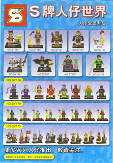"Sheng Yuan TEENAGE MUTANT NINJA TURTLES :: ""SHREDDER"" Bootleg Minifigure Set / ..S.Y. collection brochure ii (( 2014 ))"