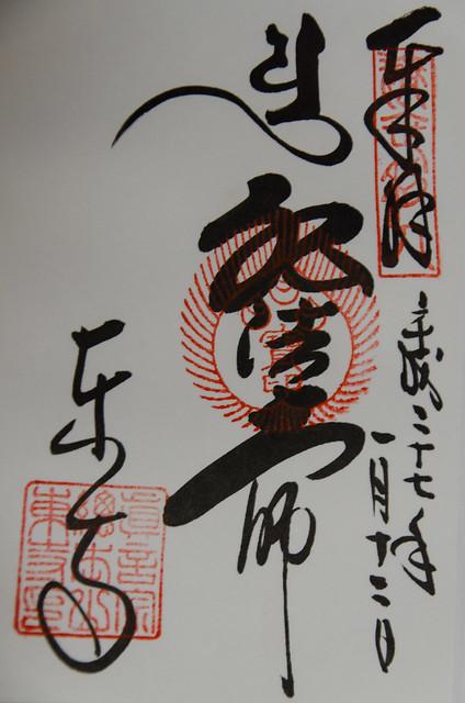 「御朱印」 東寺 - 京都