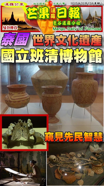 150216芒果日報--國際新聞--泰國班清博物館,窺見先民智慧高