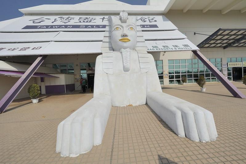台灣鹽博物館的人面獅身