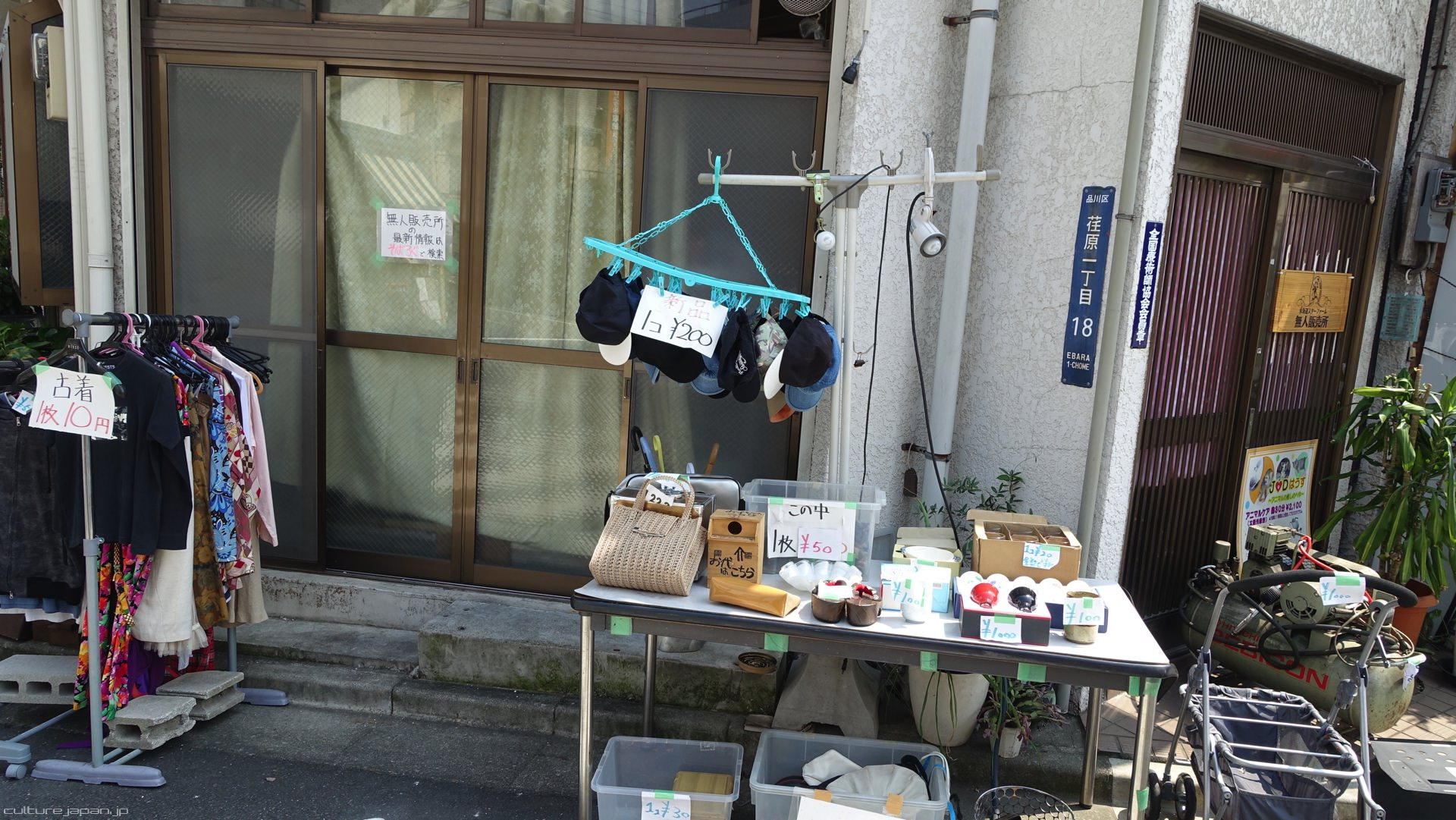 Unmanned Stores In Japan