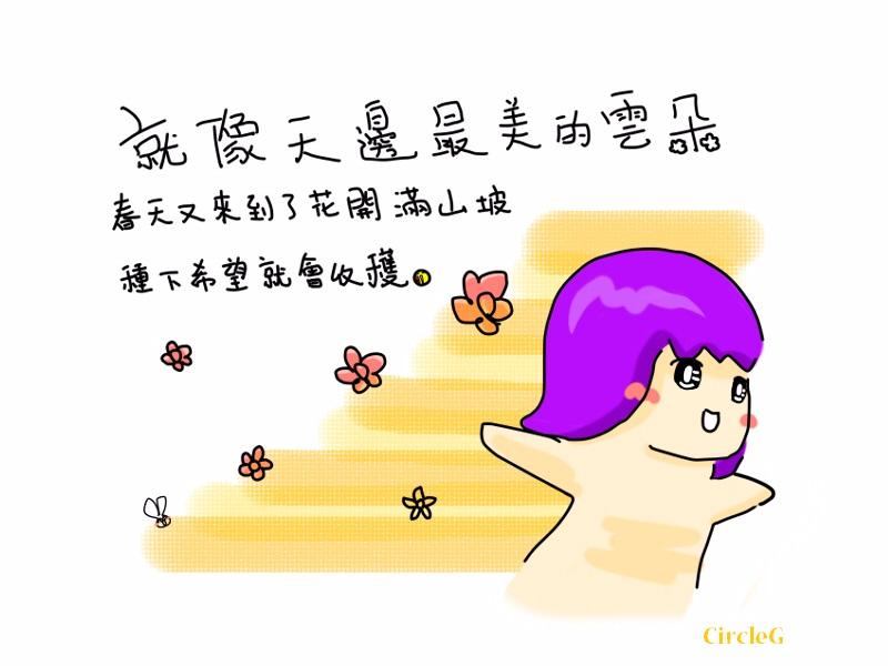 CIRCLEG 當你無覆信息時 你朋友點睇 點念 盼望 窩心 愛 黃金海岸 香港 觀塘海濱 九龍灣 德福 幾米 海綿寶寶 派大星 (2)
