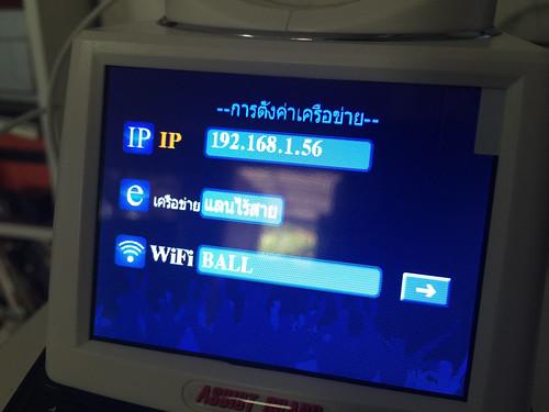 หน้าจอการตั้งค่าเครือข่ายของ Assist Guard MPNC