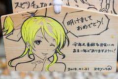 神田明神_絵馬_20150103-DSC_5918