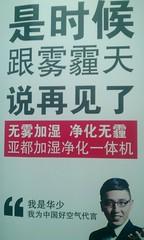 北京地鐵裡隨處可見的空氣濾淨器廣告。攝影:林吉洋