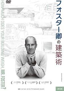 映画『フォスター卿の建築術』DVD