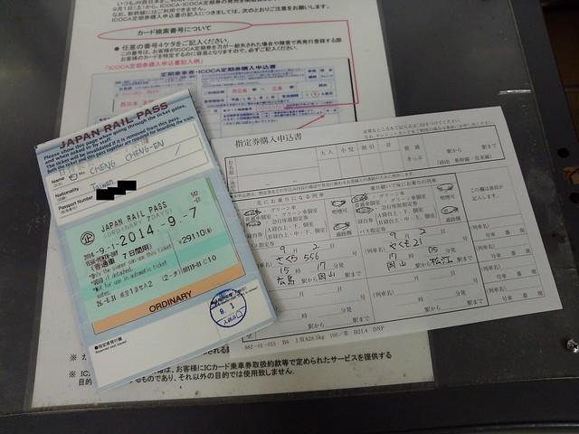 以JR Pass劃指定券