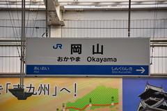 岡山:新幹線駅名標