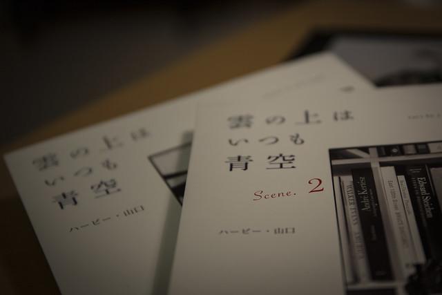 books of Herbie Yamaguchi