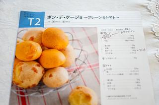 今日のパン No.17 – ポン・デ・ケージョ