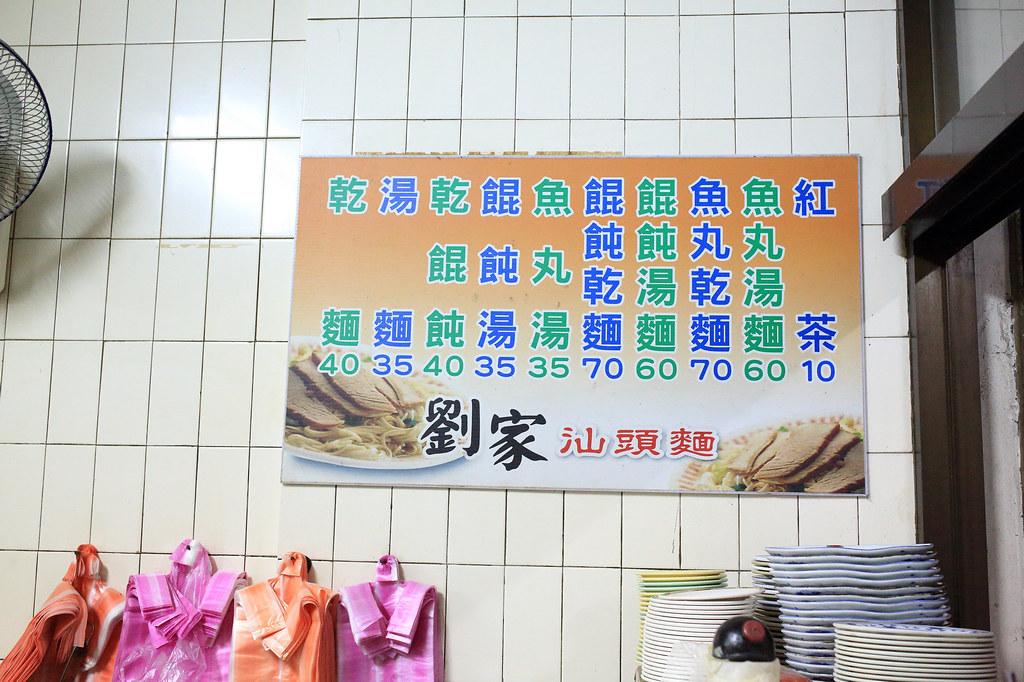 20150113-1台南-劉家汕頭麵 (6)
