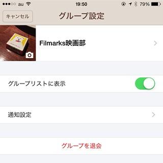 Filmarks映画部LINEグループ