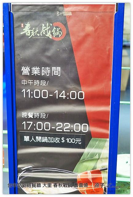 台中吃到飽餐廳 大里 春秋戰鍋 壽喜燒 67
