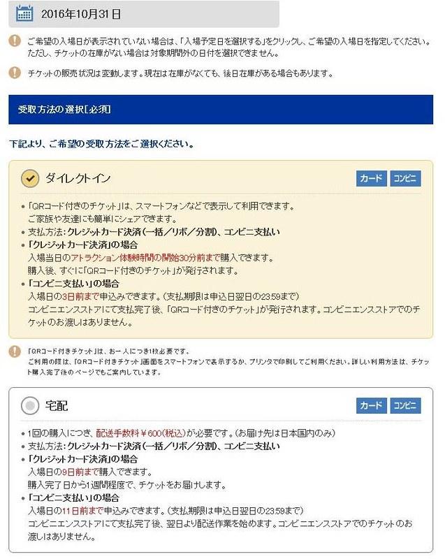 京阪119_快速通關取票方式
