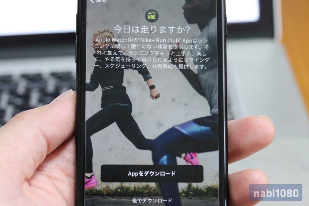 Apple Watch Nike+20