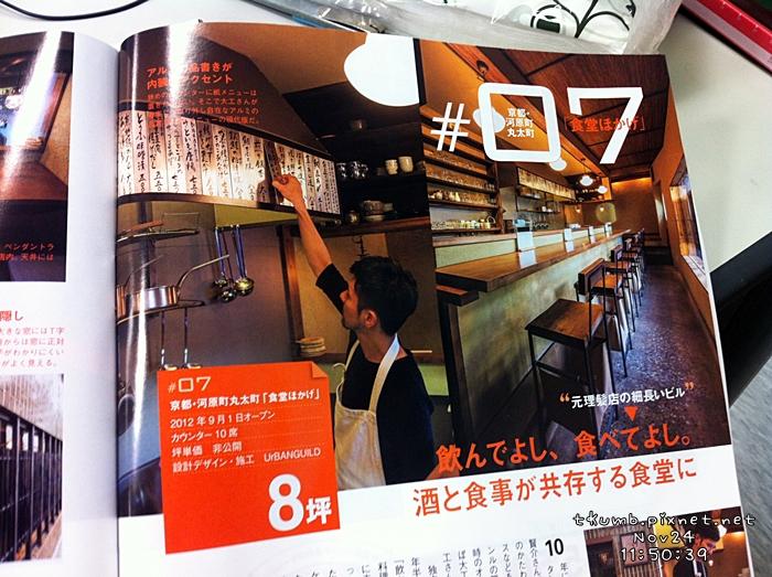 2014-11-24 11.50.39.JPG