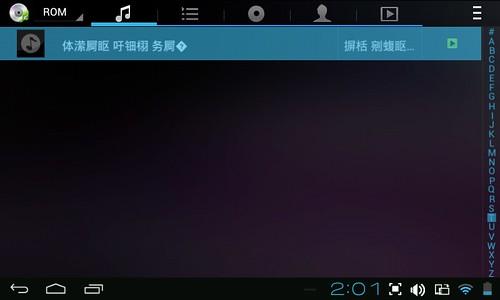 Screenshot_2014-12-08-02-01-05
