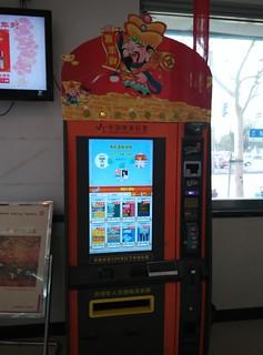 宝くじ自動販売機