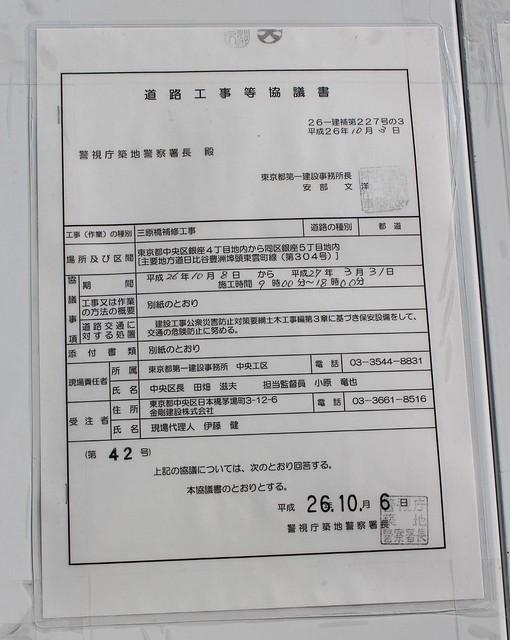 三原橋地下街 (10)