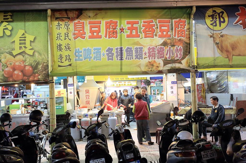 20150223-6台南-五香臭豆腐 (1)