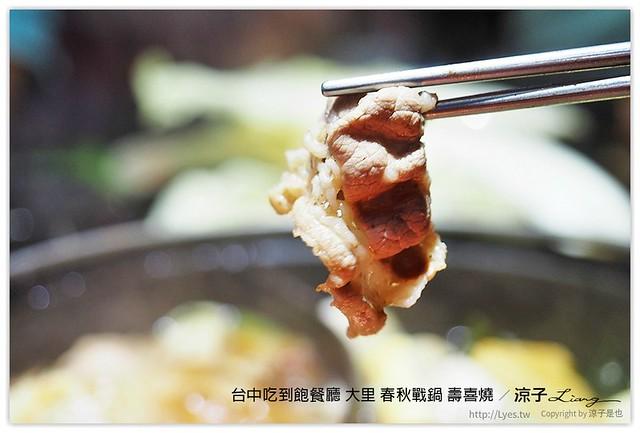 台中吃到飽餐廳 大里 春秋戰鍋 壽喜燒 37