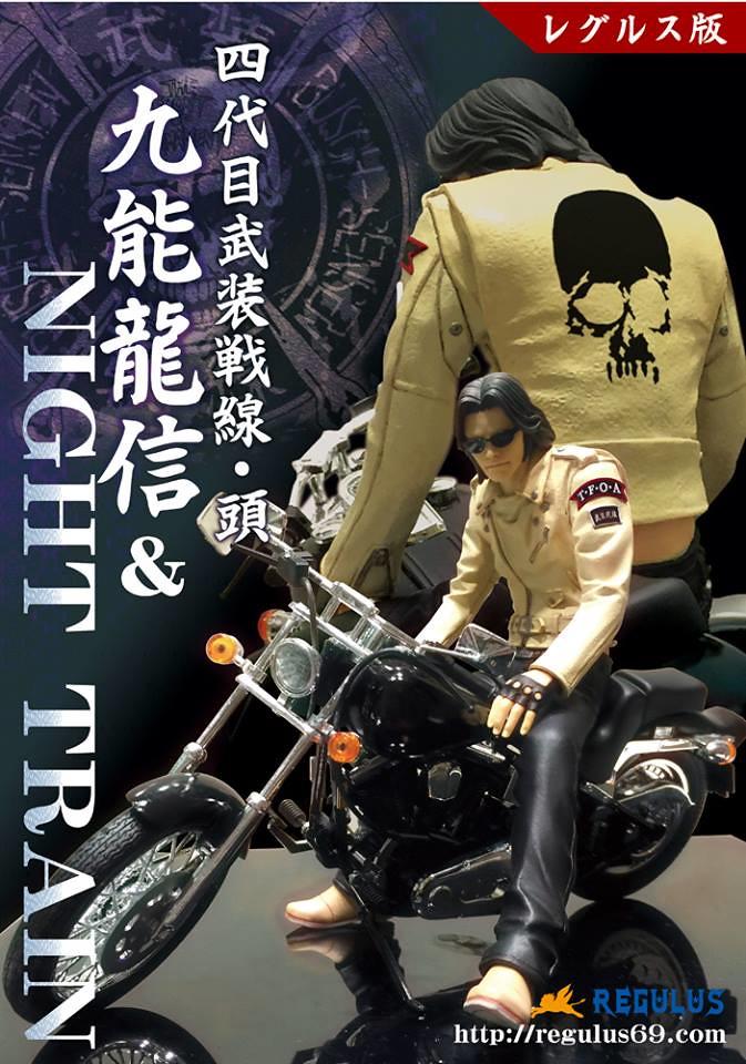クローズ×WORST 武装戦線 九能龍信&ナイトトレイン Night Train 1/12 PVC人偶 & 組裝模型