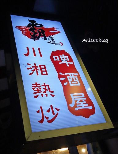新竹霸道啤酒屋川湘熱炒_002