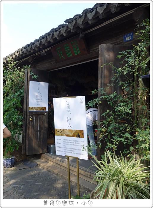 【大陸旅遊】蘇州平江路/歷史街區 @魚樂分享誌