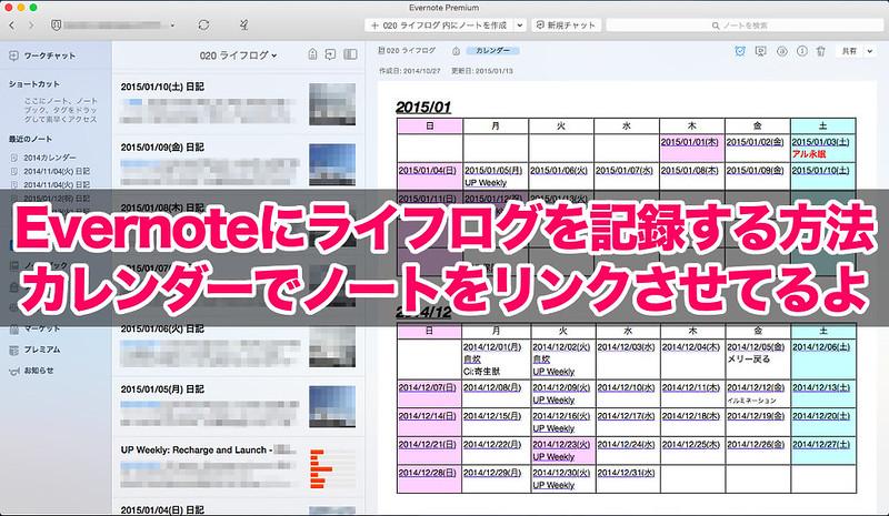 Evernoteにライフログを記録する方法