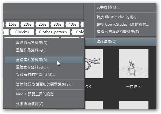 CLIP STUDIO PAINT 基本素材正體中文化下載