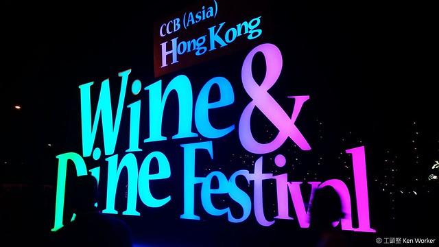 2014香港美酒佳餚巡禮_004