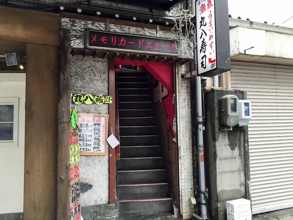 丸八寿司入り口