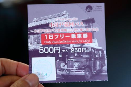巴士周遊券