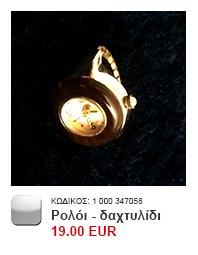ρολόι_δαχτυλίδι_ thumb