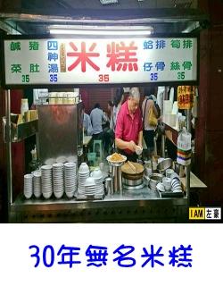 鳳山 30年米糕