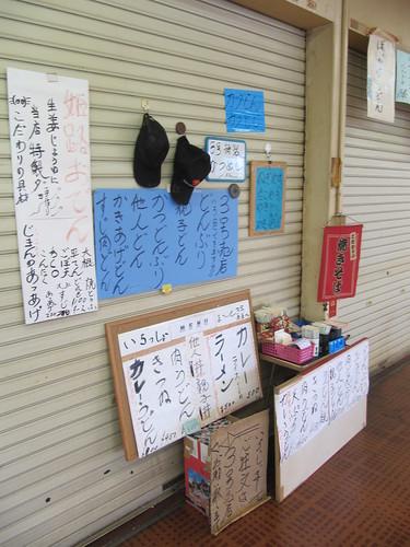 姫路競馬場3号売店
