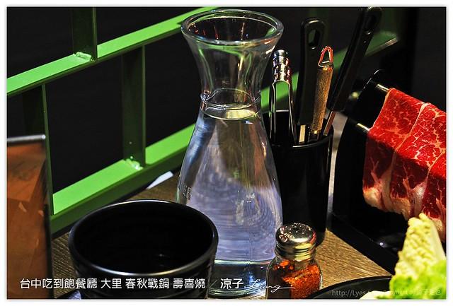 台中吃到飽餐廳 大里 春秋戰鍋 壽喜燒 10
