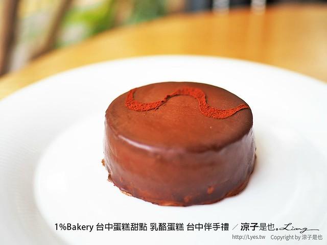 1%Bakery 台中蛋糕甜點 乳酪蛋糕 台中伴手禮 53