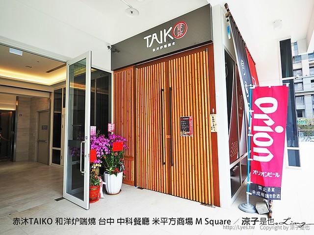 赤沐TAIKO 和洋炉端燒 台中 中科餐廳 米平方商場 M Square 29
