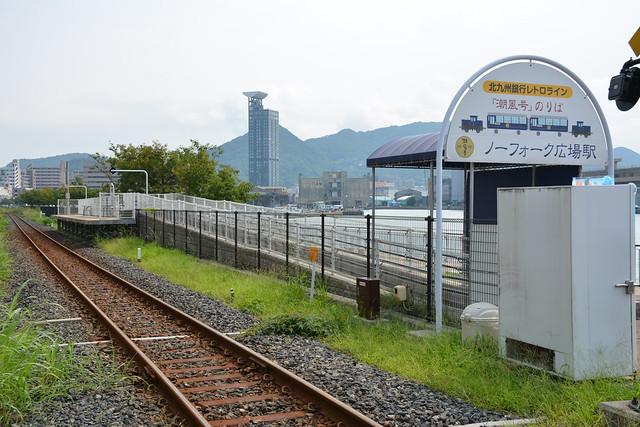 平成筑豊鉄道門司港レトロ観光線:ノーフォーク広場駅