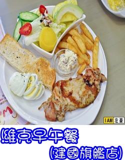濰克早午餐(建國旗艦店)