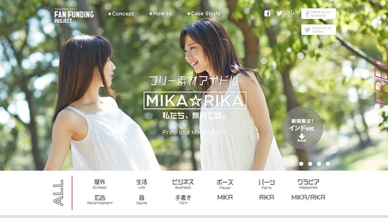 【私たち、無料です。】フリー素材アイドル MIKA☆RIKA
